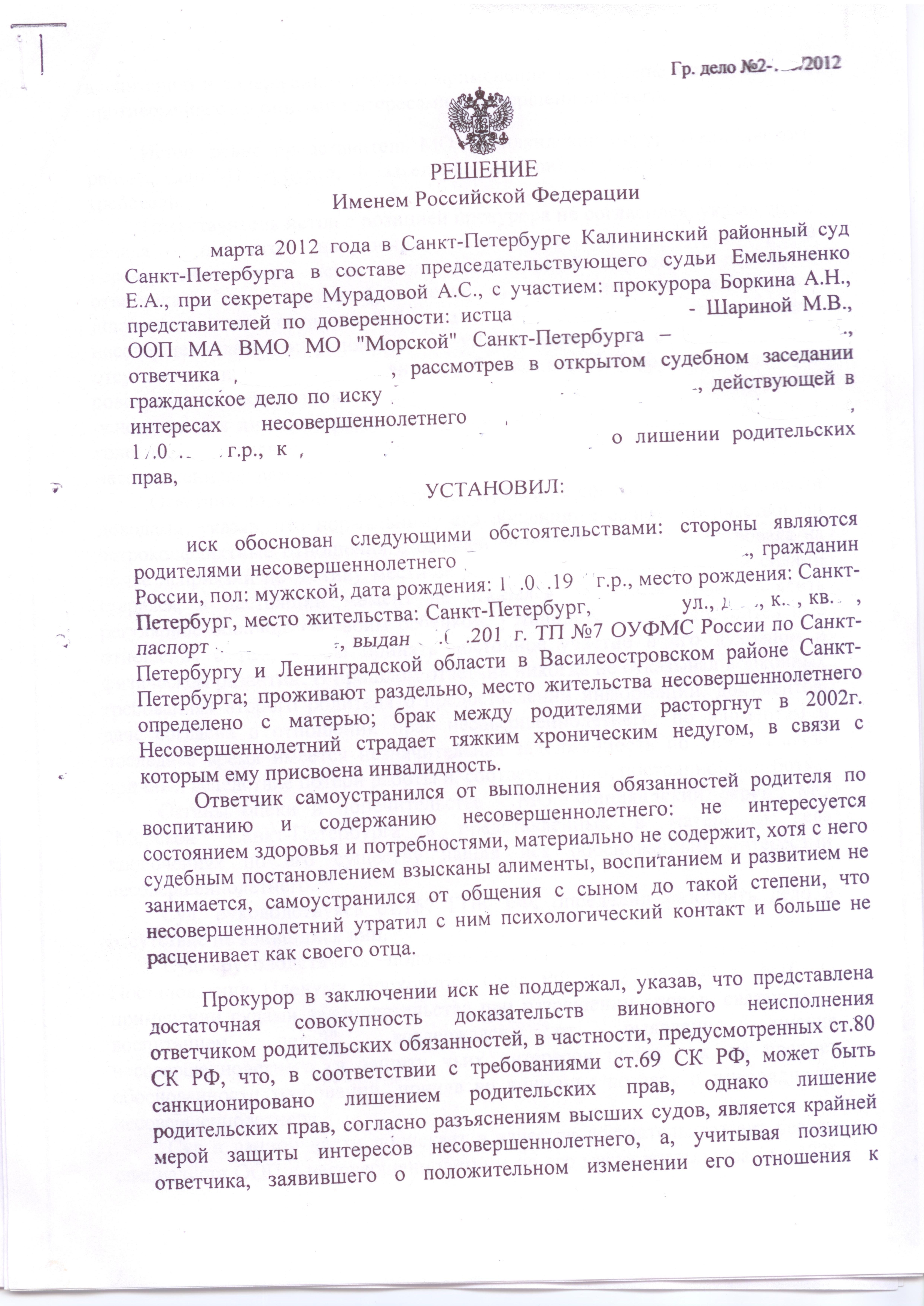 Вышневолоцкий федеральный суд исковое заявление о лишении родительских прав